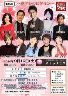 200915_戸塚さくらプラザ_web