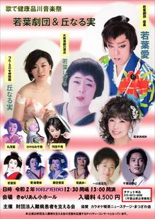 201027きゅりあん小ホール_web