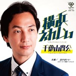 横浜えれじぃ_アナログ盤_表1