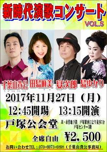 20171127新時代演歌コンサート5