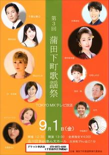 170901蒲田下町音楽祭_web