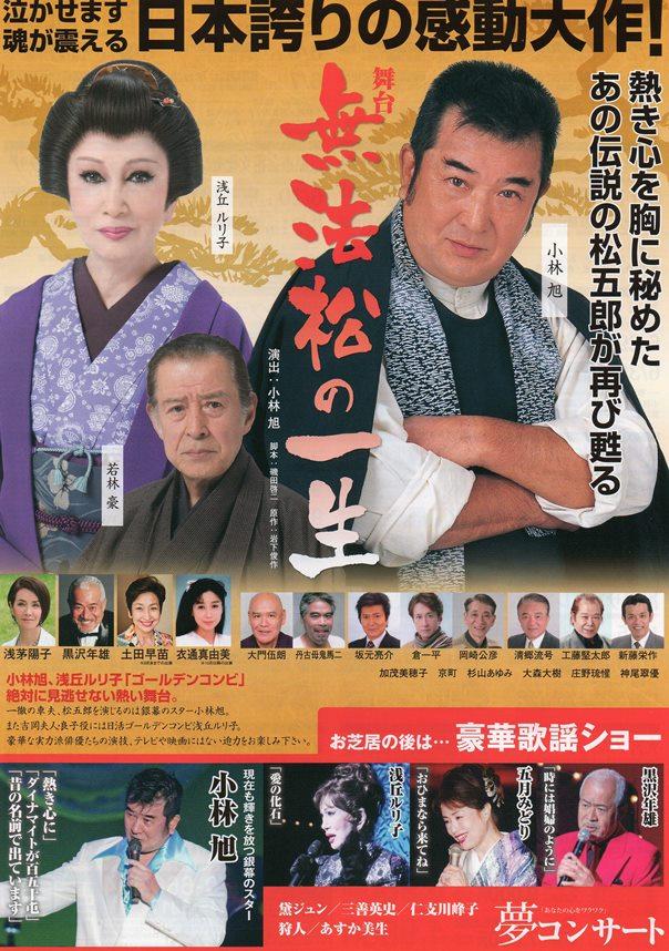 img020 神奈川県民ホールで小林旭のワンマンショーを堪能した。 第一部は演劇「無法... F