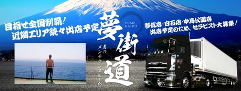 Web キャプチャ_22-3-2021_21738_yume-kaido.com