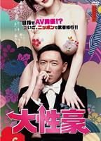 >大性豪 [DVD]