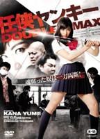 「任侠ヤンキー DOUBLE MAX」