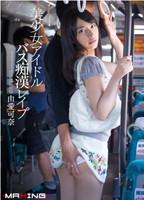 「美少女アイドル バス痴漢レイプ 由愛可奈 [DVD]」