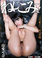 >ねじこみッ!  一つのマ●コに二本の異物 由愛可奈 [DVD]