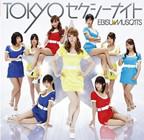 「TOKYOセクシーナイト(初回限定盤B)(DVD付)」