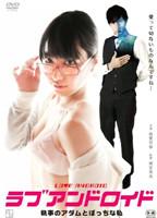 「ラブアンドロイド 執事のアダムとぼっちな私 [DVD]」