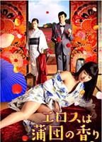 >エロスは蒲団の香り [DVD]
