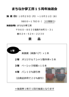 15周年抽選会チラシ-(1) (3)