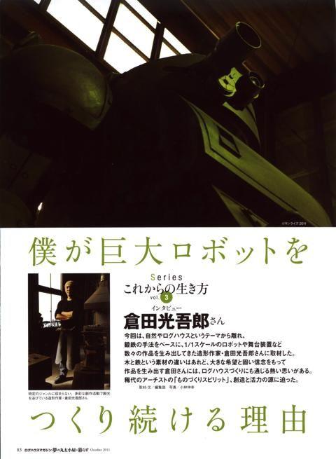 倉田光吾郎の画像 p1_31