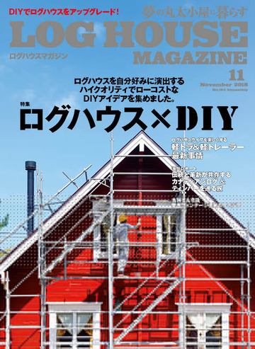 201811_cover