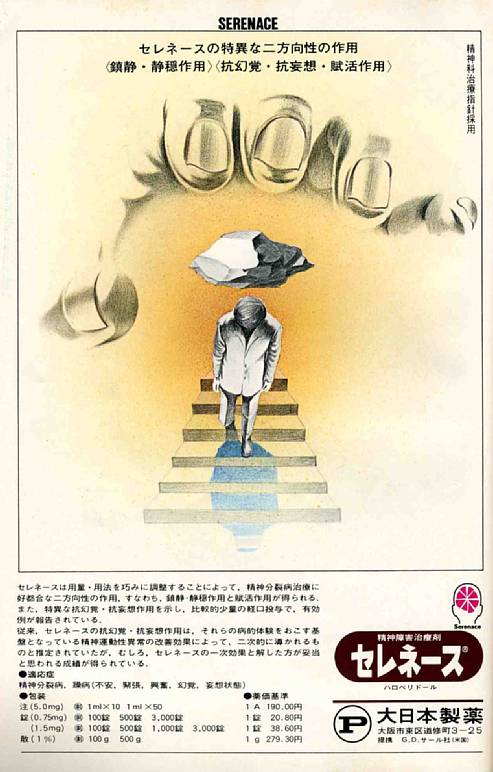 serenace1971