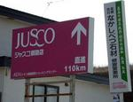 jusco4