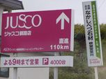 jusco5
