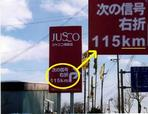 jusco6