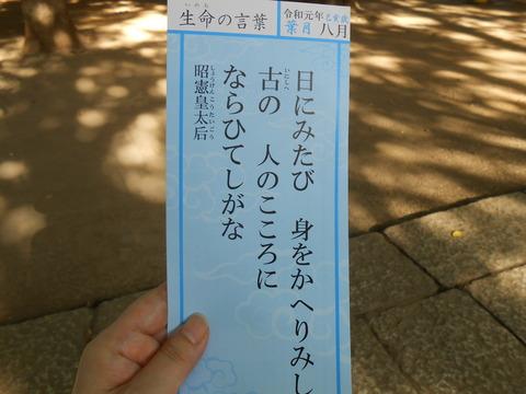 諏訪神社 リーフレット