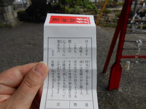 瀧宮神社 おみくじ