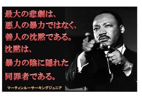 キング牧師 名言