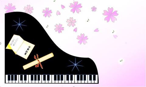 ピアノと卒業証書200306画像JPG