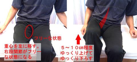 座位_大腰筋練習のコピー