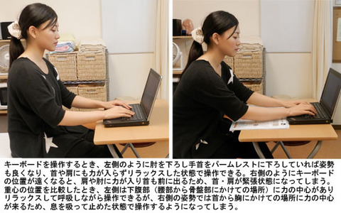パソコンの姿勢