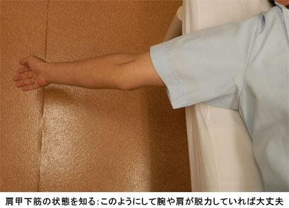 肩甲下筋のテスト