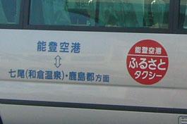 ふるさとタクシー