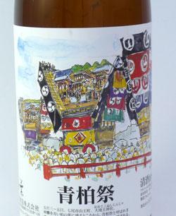 青柏祭ラベルのお酒「竹葉」