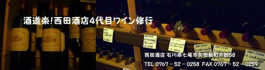 酒道楽!西田酒店4代目ワイン修行