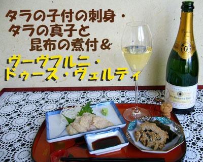 マダム櫻子夢ワイン