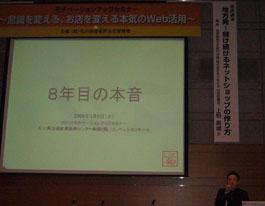 モチベーションアップセミナー基礎講演「西田氏」