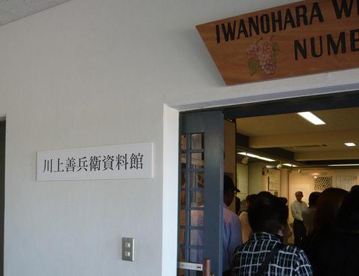 iwanohara6