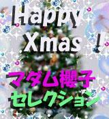 Happy Xmas マダム櫻子セレクション