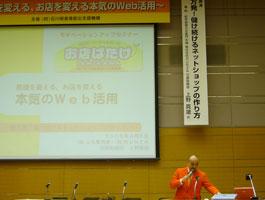モチベーションアップセミナー基礎講演「上野氏」