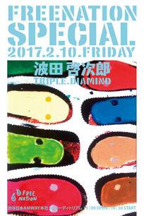 ticket20170210