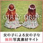 女の子による女の子な無料写真素材サイトGIRLY DROP