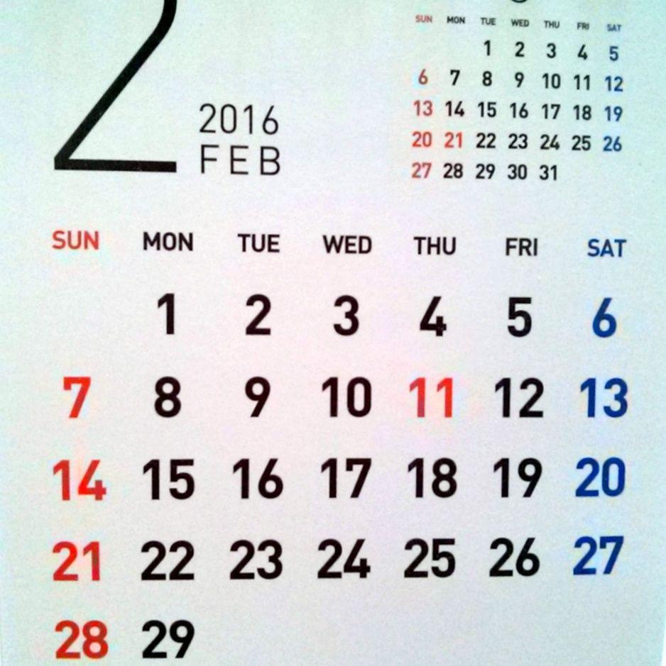 今日は、4年に1度の閏日。 : ゆみきちのワクワク☆おでかけ日記