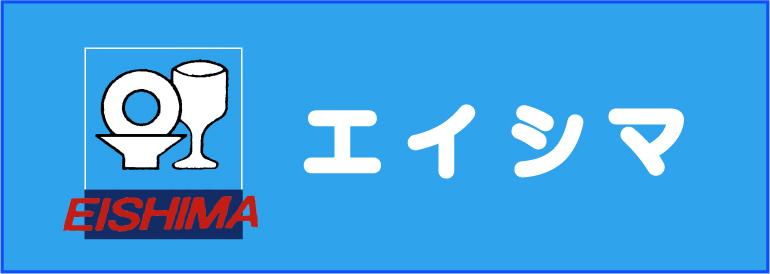 (株)エイシマ