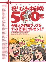 500gou_pia