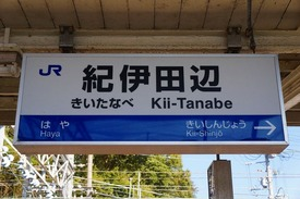 st_kiitanabe1zoom