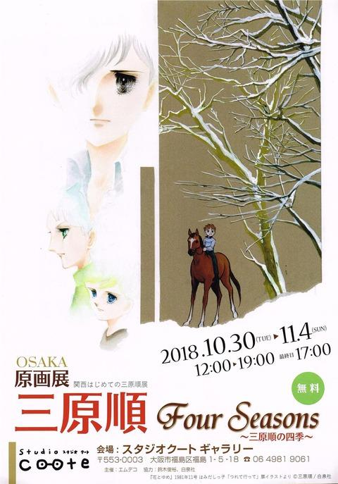 2018三原大阪原画展チラシ