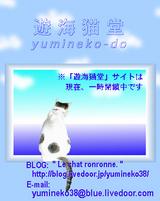 遊海猫堂(yumineko-do)