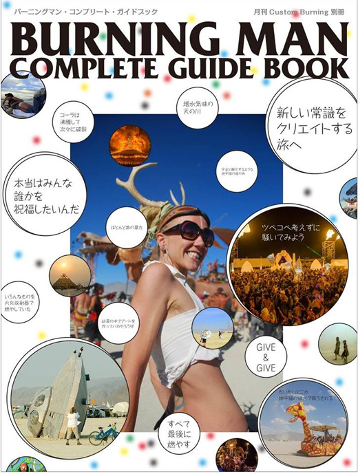Burning_man_complete_guide_book