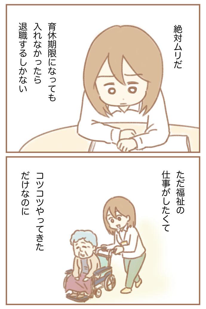 親になったの私だけ!?