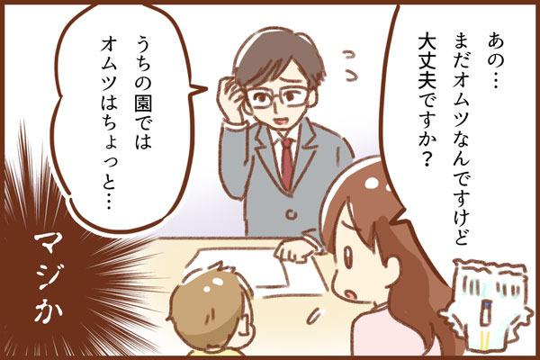 オムツ卒業となったキッカケ