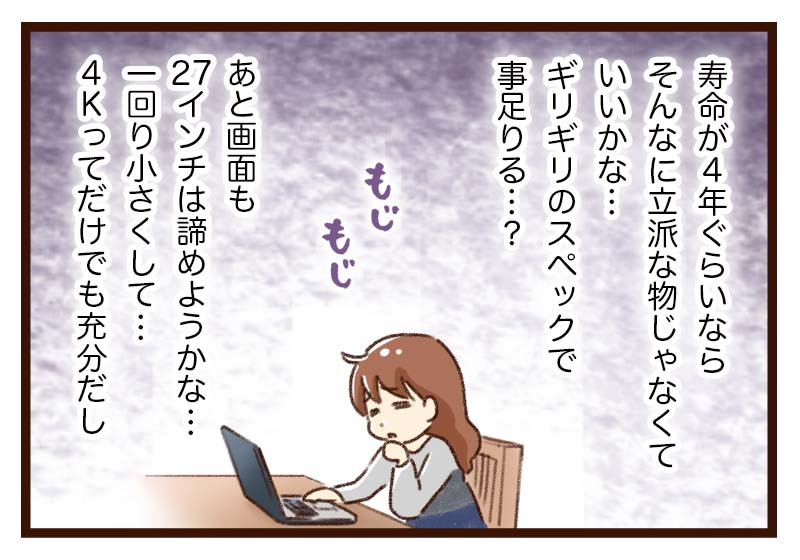 yumui202-4