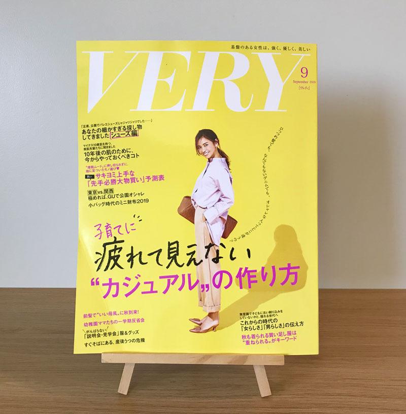 雑誌【VERY】インタビュー掲載