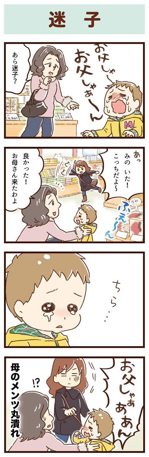 yumui228-1